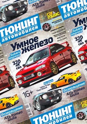 журнал Тюнинг автомобилей