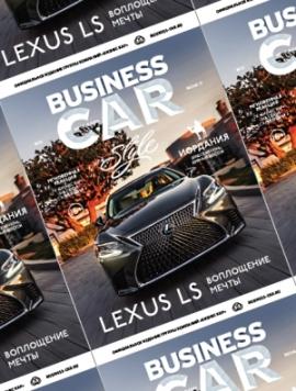 журнал business car