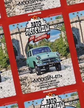 Автолегенды СССР №209