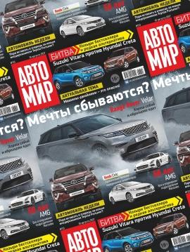 Автомир №33 2017
