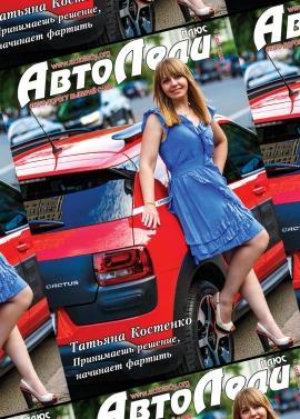Avtoledi №08 2017